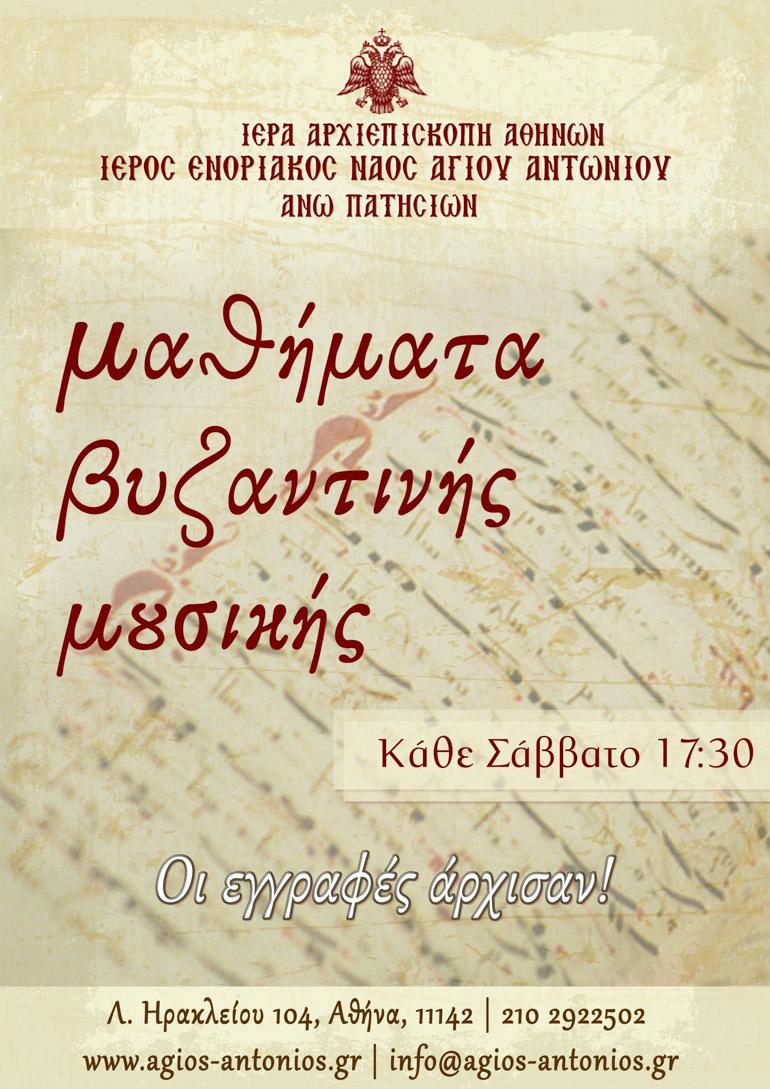Ξεκίνησαν οι Εγγραφές της Σχολής Βυζαντινής Μουσικής του Ιερού Ναού Αγίου Αντωνίου / Άνω Πατησίων Αττικής για το Σχολικό Έτος: 2021 - 2022
